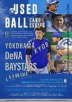 ユーズドボールカードシリーズ!「横浜DeNAベイスターズ・2021 」トレーディングカード