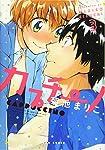 カプチーノ 3 (ビームコミックス)