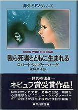 我ら死者とともに生まれる (1980年) (海外SFノヴェルズ)