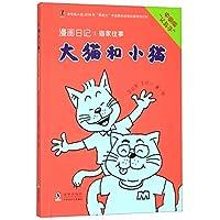 大猫和小猫漫画日记1 猫家往事