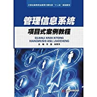Case Management Information System project-based tutorials(Chinese Edition)