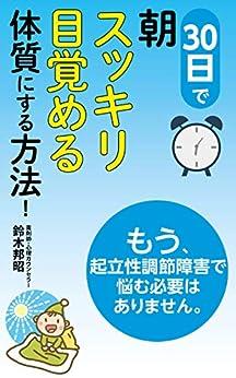 [鈴木邦昭]の30日で朝「スッキリ目覚める」体質にする方法!: もう、起立性調節障害で悩む必要はありません。
