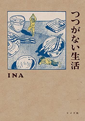 [INA]のつつがない生活 (トーチコミックス)