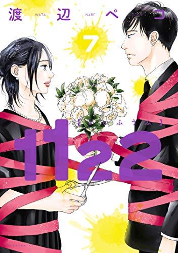 1122(7) (モーニングコミックス)