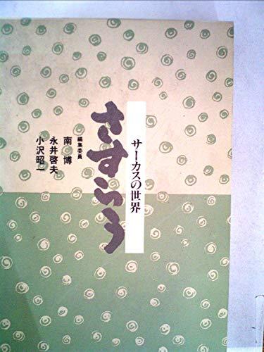 芸双書〈第2巻〉さすらう − サーカスの世界(1981年)の詳細を見る