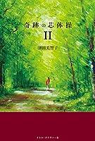 奇跡の芯体操II (2)