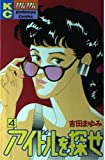 アイドルを探せ―昭和モダンガールズ (4) (講談社コミックスミミ (064巻))
