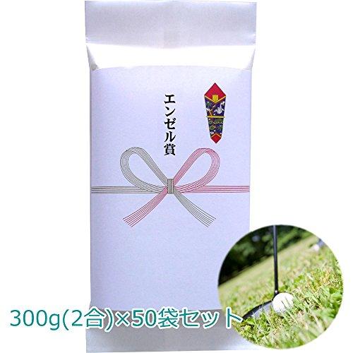 ゴルフコンペの景品・エンゼル賞に 新潟産コシヒカリ 300g(2合)×50袋セット