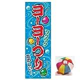 【のぼり】のぼり旗『ヨーヨーつり』  / お楽しみグッズ(紙風船)付きセット
