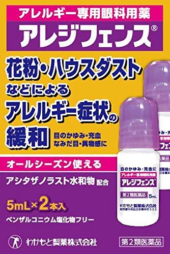 【第2類医薬品】アレジフェンス 5mL×2 ※セルフメディケーション税制対象商品