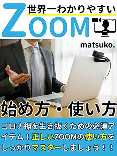 世界一わかりやすい!ZOOMの始め方・使い方: コロナはチャンス!いまこそ学びのとき【動画】【初心者】【リモート】