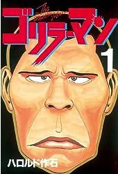 ゴリラーマン(1) (ヤングマガジンコミックス)