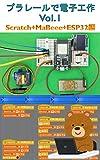 プラレールで電子工作 Vol.1 Scratch MaBeee ESP32編