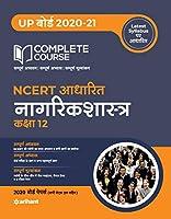Complete Course Nagrikshastra class 12 (Ncert Based) for 2021 Exam
