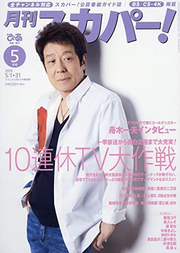 月刊スカパー! 5月号