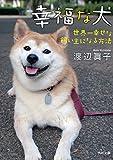 幸福な犬 世界一幸せな飼い主になる方法 (角川文庫)