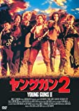ヤングガン2[DVD]