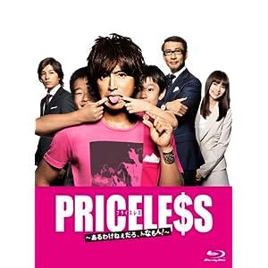 "PRICELESS ~あるわけねぇだろ、んなもん!~ Blu-ray BOX"""