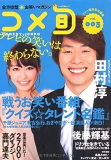 全方位型お笑いマガジン コメ旬 COMEDY-JUNPO Vol.3 (キネマ旬報ムック)...