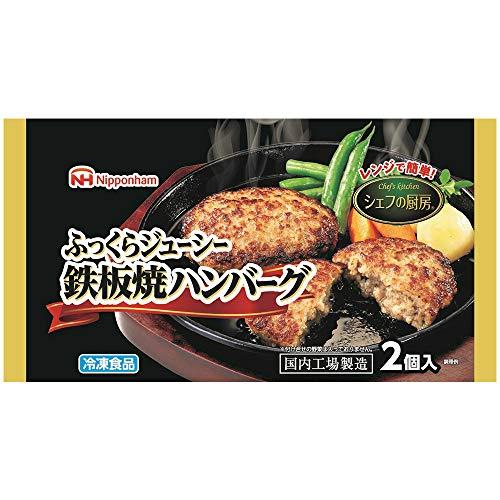 冷凍食品 日本ハム シェフの厨房鉄板焼ハンバーグ2個×15袋