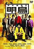 明烏[DVD]