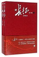长征(上下修订版)/王树增战争系列
