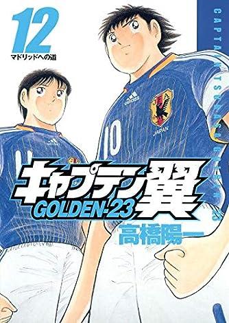 キャプテン翼 GOLDEN-23 12 (ヤングジャンプコミックス)