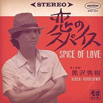 Koi No Spice
