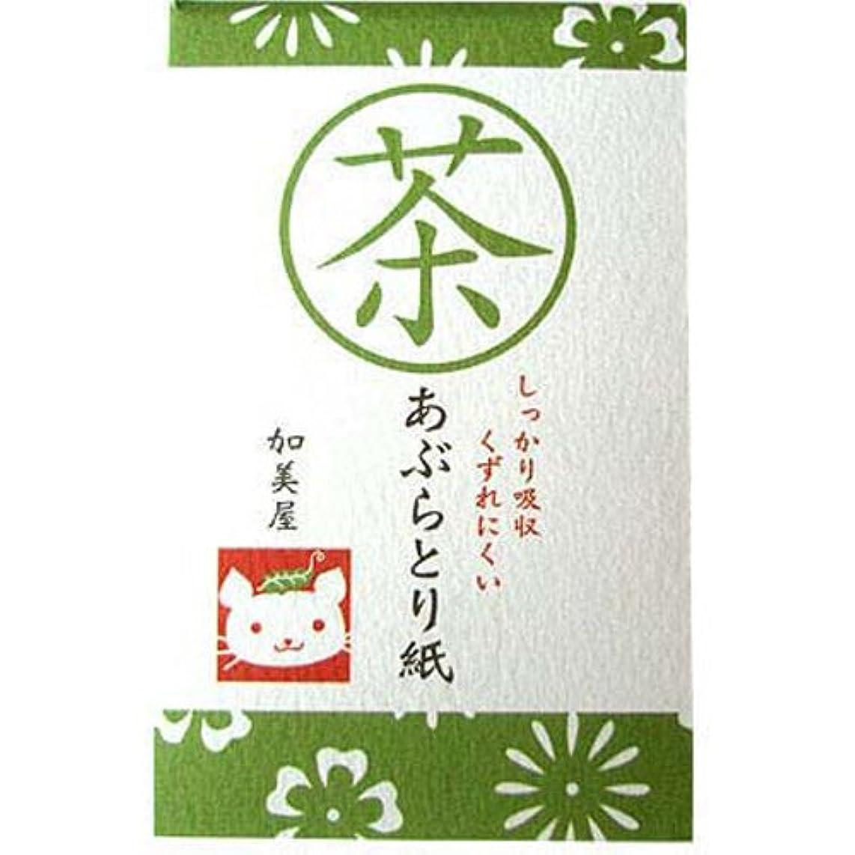 しがみつく柔らかい範囲あぶらとり紙 お茶