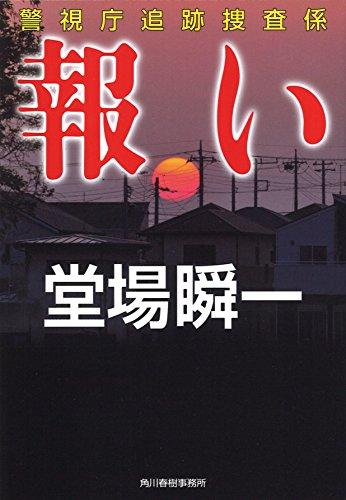 報い―警視庁追跡捜査係 (ハルキ文庫)
