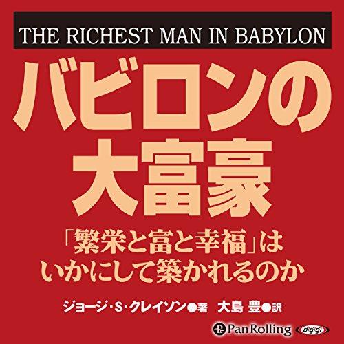 『バビロンの大富豪』のカバーアート