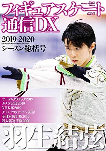フィギュアスケート通信DX 2019-2020シーズン総括号 (メディアックスMOOK)