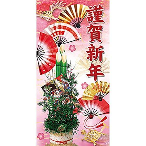 正月装飾タペストリー 謹賀新年 防炎加工 180cm×90cm  7030