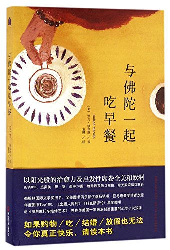 Breakfast with Buddha (Chinese Edition)