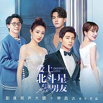 《爱上北斗星男友》 网剧影视原声带