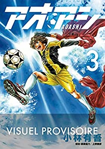 Ao Ashi Edition simple Tome 3