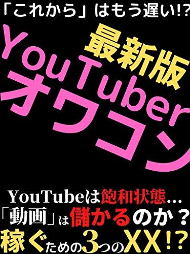 【動画編集】YouTuberオワコン【副業】【入門】