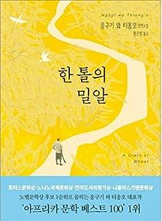 A Grain of Wheat Ngugi Wa Thiongo Korean Africa Novel Fiction 응구기 와 티옹오 한 톨의 밀알