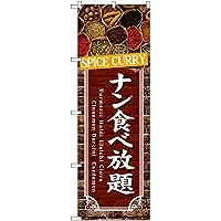 のぼり ナン食べ放題 No.YN-7106 (三巻縫製 補強済み)