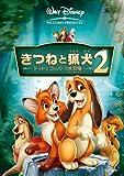 きつねと猟犬2 トッドとコッパーの大冒険[VWDS-5276][DVD]
