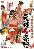 残酷異常虐待物語 元禄女系図[DVD]