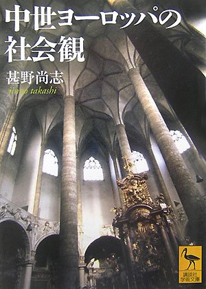 中世ヨーロッパの社会観 (講談社学術文庫)