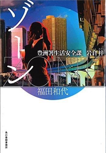 ZONE 豊洲署生活安全課 岩倉梓 (ハルキ文庫)