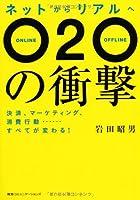 ネットからリアルへ O2O(オー・トゥー・オー)の衝撃 決済、マーケティング、消費行動……すべてが変わる!