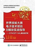 世界技能大赛电子技术项目B模块实战指导 ——STM32F1 HAL库实战开发
