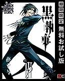 黒執事 3巻 【期間限定 無料お試し版】 (デジタル版Gファンタジーコミックス)