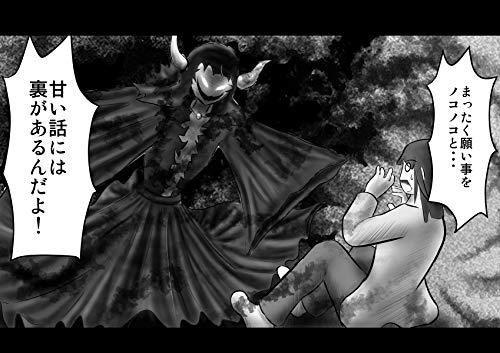 悪魔の勘違い ショートストーリー 1