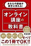 オンライン講座の教科書