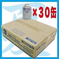 エアウォーター R134aクーラーガス 箱買【30缶入】