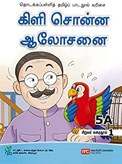 Tamil Language Student's Reader 5A Book 1 for Primary Schools (TLPS) (Theen Thamizh)